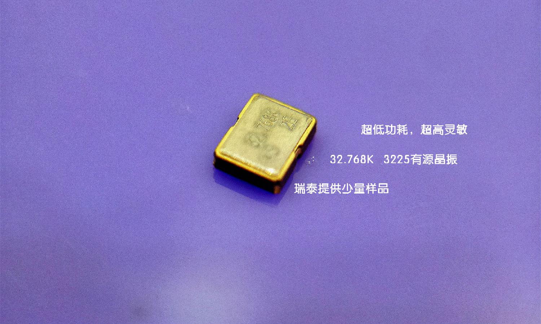 新货实拍,32.768k石英振荡器,5032有源晶振,3225有源晶振
