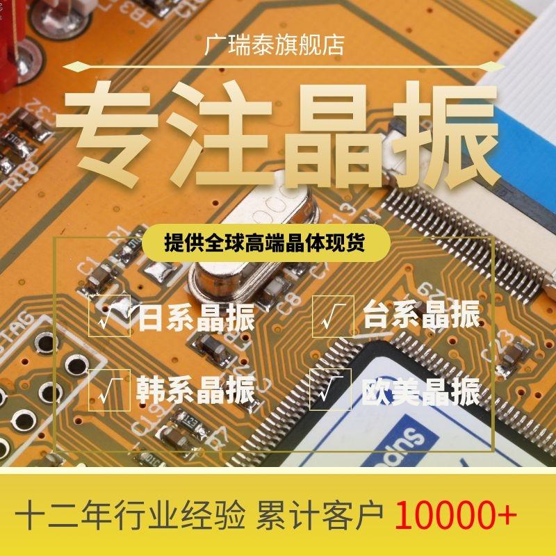 村田晶振代理商,CSTCR6M00G53-R0
