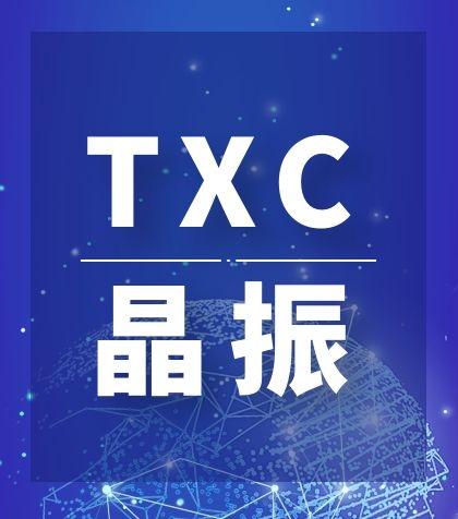 TXC晶振