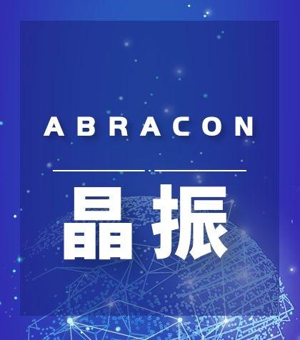 abracon晶振