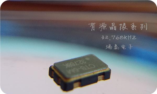 当32.768K频率遇上有源晶振