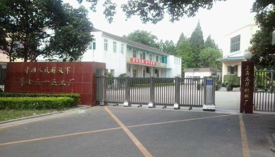 中国人民解放军第六九0四工厂