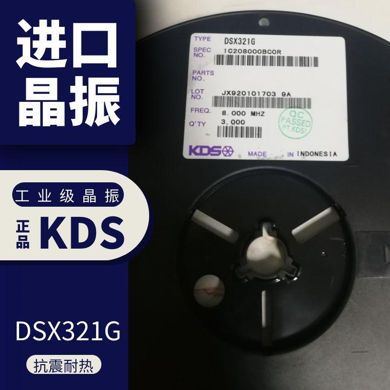 绝无仅有,超薄的温补振荡器DSB1612SDN