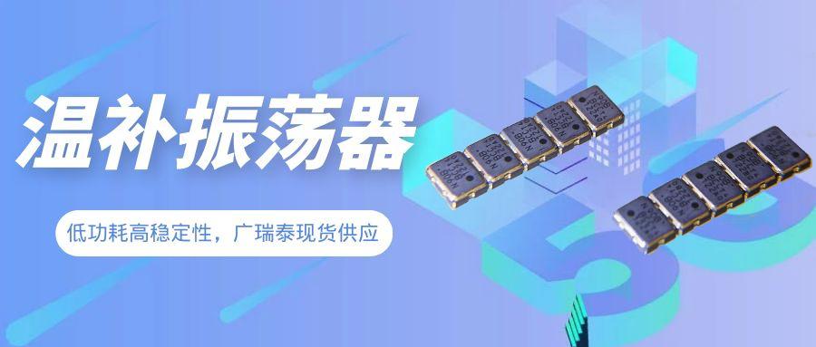 NT3225SA 12.288M晶振(ERG3123A)