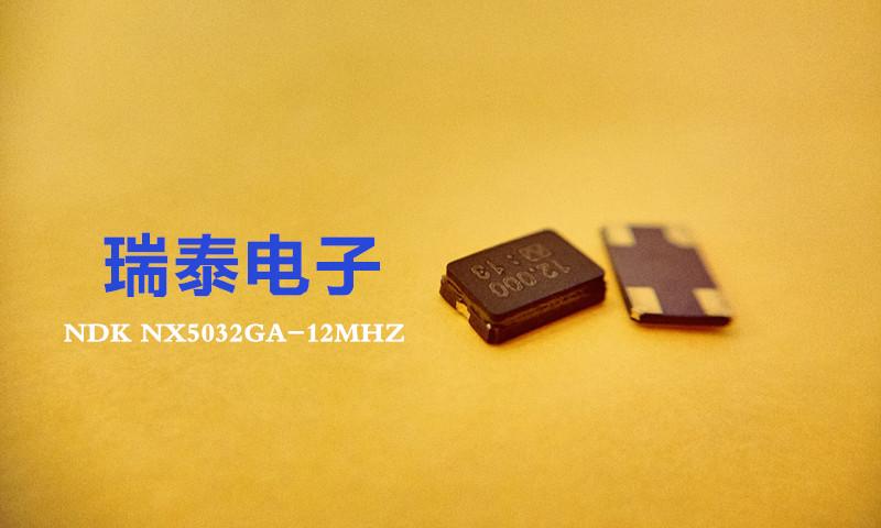 NDK晶振原包,NX5032GA-12M晶振