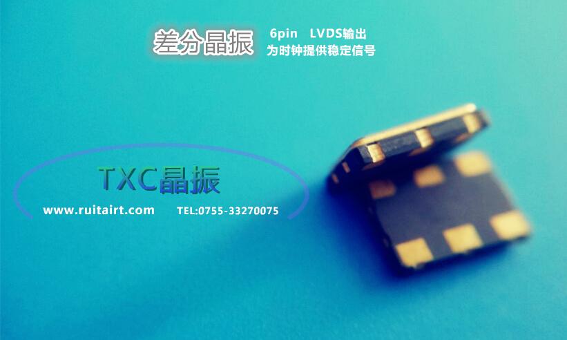 200M 5070 LVDS输出,TXC差分晶振