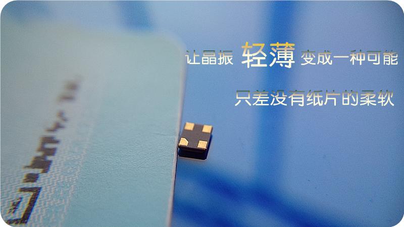 NX2520SA贴片晶振,16MHZ/8PF/NDK贴片晶振
