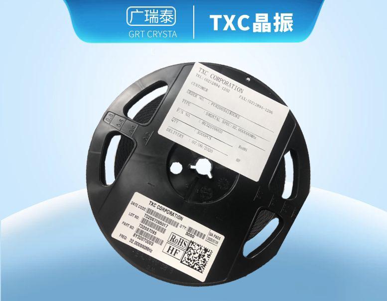 8Z16000025晶振,TXC晶振渠道,16M蓝牙晶振