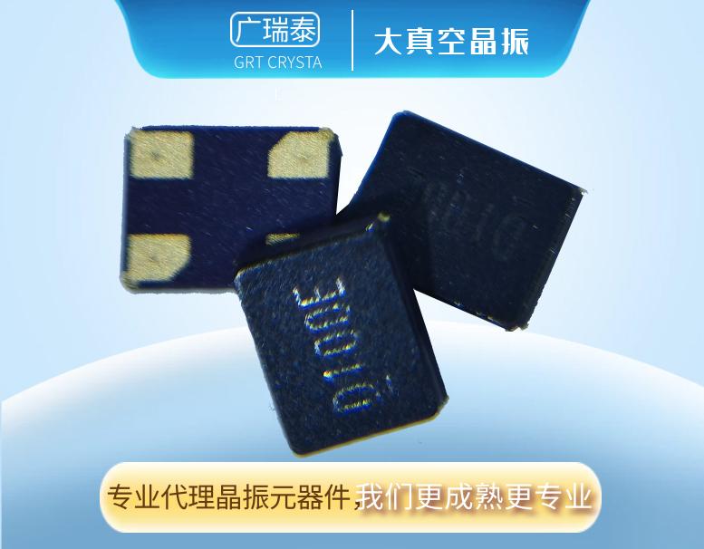 KDS四脚贴片晶振,DSX321G晶振(D100E)