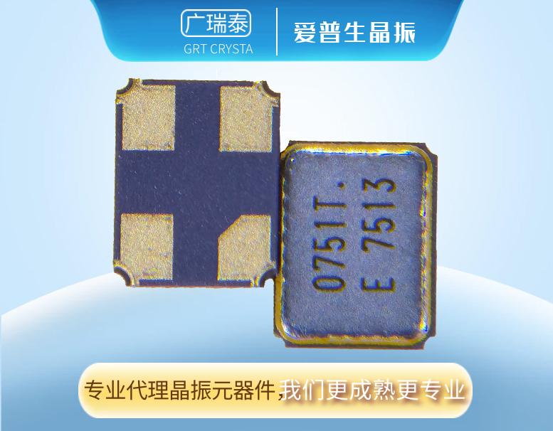 TSX-3225 25M 10.0PF,EPSON贴片晶振代理商