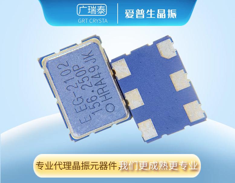 156.25M差分晶振,EPSON品质,EG-2102晶振