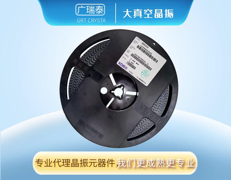 KDS车规晶振,DSX321G晶振,1C208000CE0R