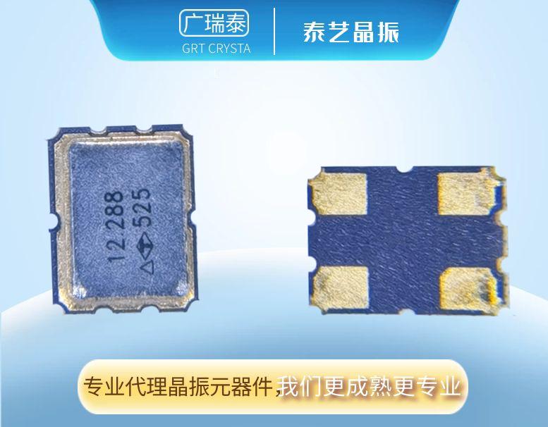 泰艺OSC四脚有源晶振 12.288M晶振