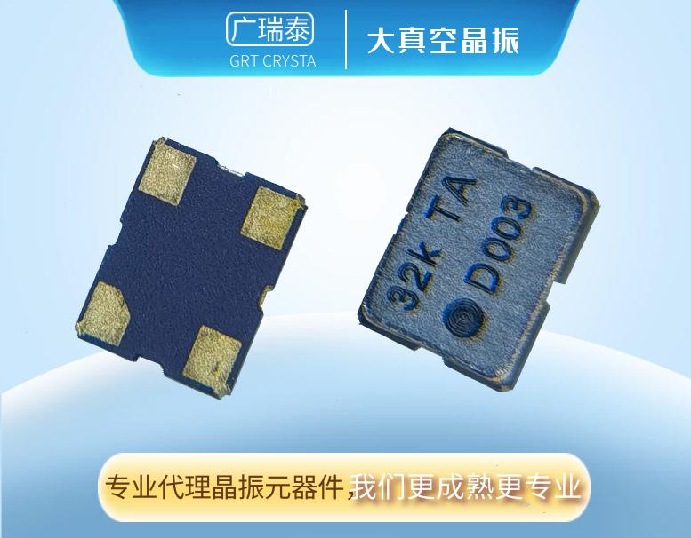 DSK321STD有源晶振,KDS温补振荡器3225